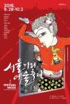 서울시와 서울문화재단이 9월 28일부터 10월 2일까지 서울거리예술축제2016를 개최한다