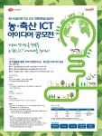 선진이 9월 19일부터 10월 31일까지 농축산업 ICT 아이디어 공모전을 개최한다