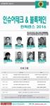 국내 첫 인슈어테크&블록체인 컨퍼런스가 10월 10일 서울 역삼동 포스코 P&S타워에서 개최된다