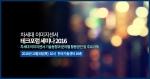 테크포럼은 10월 6일 한국기술센터 16층 국제회의실에서 차세대 이미지센서 테크포럼 세미나 2016을 개최한다