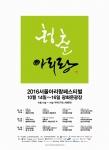 2016 서울아리랑페스티벌 포스터