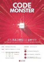 LG CNS가 IT경진대회 CODE MONSTER를 개최한다