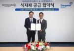 동원홈푸드가 8일 동원그룹 본사에서 사과나무와 식자재 공급에 관한 업무 협약을 체결했다