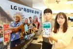 LG유플러스가 국내 제작진이 만든 TV예능 프로그램을 미국 NBC방송국에서 리메이크하여 현지 큰 인기를 얻고 있는 꽃보다 할배 미국판을 국내 독점으로 VOD 제공한다