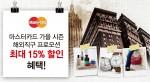 마스터카드가 가을 시즌을 맞아 해외 유명 쇼핑몰과 제휴를 맺고 최대 15% 할인 프로모션을 실시한다