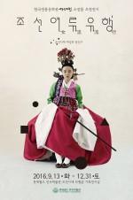 롯데월드 민속박물관이 민족 최대의 명절 한가위를 앞두고 조선시대 여자들이 사용했던 다양한 전통 장신구를 모은 조선의 여류유행-조선시대 여성의 장신구 전시를 개최한다