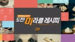 KBS1 도전 미라클 레시피 방송