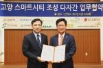 LG유플러스는 고양시와 함께 스마트시티 구현과 IoT 산업 생태계 조성을 위한 업무협약을 체결했다고 21일 밝혔다