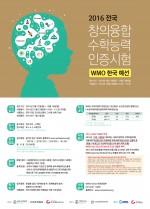 WMO 조직위원회가 주최하는 2016 전국 창의융합수학능력 인증시험이 10월 23일 오후 2시 서울 경기 등 전국 주요 도시에서 치러진다