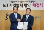 LG유플러스와 서울주택도시공사는 홈IoT 플랫폼이 구축된 프리미엄 아파트 시범단지를 건설해 주거환경 고급화에 나선다