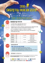 SW융합기술 아이디어 공모 포스터