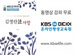 김영란법 무료 강의영상
