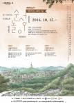 2016 서울KYC 하루에 걷는 600년 서울 순성놀이 포스터