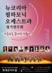 10일 오후 7시30분 뉴코리아필하모닉 오케스트라 정기연주회가 롯데콘서트홀에서 개최된다