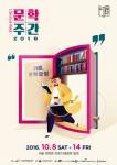 문학주간 포스터
