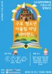 구로청소년어울림 마당 포스터