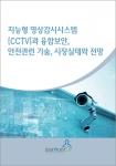 지능형 영상감시시스템(CCTV)과 융합보안, 안전관련 기술, 시장실태와 전망 표지