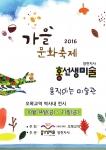 홍선생미술 양천지사가 오목교역에서 회원전시회를 개최한다