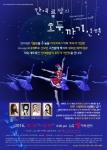 창작발레 한 여름밤의 호두까기 인형 지우영 안무연출로 대극장 공연으로 장기흥행하고 있다