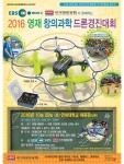 2016 영재 창의과학 드론경진대회 포스터