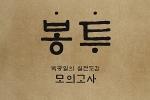 대성마이맥 박광일 국어 강사가 실전도감 모의고사를 출시했다