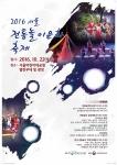 2016 서울 전통놀이문화 축제 포스터