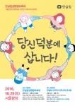 (10월 29일, 서울광장) 한살림 생명평화축제 포스터
