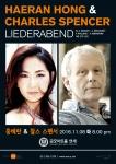 11월 8일 WCN(대표 송효숙)이 금호아트홀연세에서 소프라노 홍혜란 & 찰스 스펜서 가곡의 밤 공연을 오후 8시 개최한다