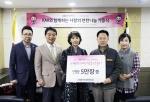 24일 KMI한국의학연구소(우측 3번째 김순이 이사장)가 서울 연탄은행(우측 2번째 허기복 대표)에 연탄 5만장을 후원하고 기념촬영을 하고 있다