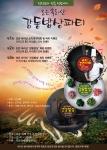 보은속리산 감동밥상 파티이벤트-보은속리산지구 잔디광장 10월29일(토),11월5일(토) 오전11시