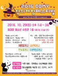 DDMY창의체험페스티벌 포스터