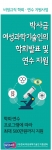 한국여성과학기술인지원센터가 학회 연수 지원사업 수혜자 간담회를 개최한다