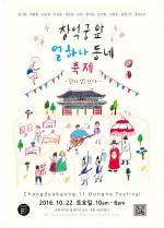 창덕궁앞 열하나 동네 축제 포스터