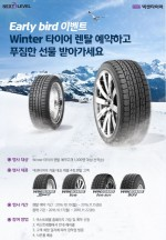 넥센타이어가 겨울철 안전운전 캠페인의 일환으로 윈터 타이어 렌탈 고객에게 푸짐한 상품과 혜택을 제공한다