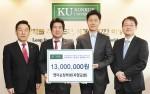건국대학교 인근 서울 광진구 자양교회 앤더슨장학회가 11일 가정 형편이 어려운 학생들을 위해 건국대에 장학기금 1300만원을 기부했다