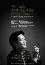 피아니스트 조재혁과 함께하는 클래식 파라다이스 포스터