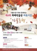 한국조폐공사는 공기업으로서의 사회적 책임 완수 및 찾고 싶은 화폐박물관 조성을 위하여 22일 오후 1시부터 4시까지 화폐박물관 광장에서 제4회 화폐박물관 벼룩시장 가을동행을 개최한