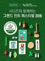 시디즈가 22일과 23일 양일간 서울 올림픽공원에서 열리는 그랜드 민트 페스티벌(Grand Mint Festival) 2016에 전용 부스를 운영하고 시디즈 휴대의자를 체험할 수