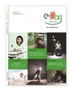 한국장애예술인협회가 국내 최초 장애인예술 매거진 아름다운 영토 e美지를 창간했다