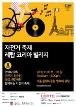 아시아 최초로 개최되는 세계적인 아마추어 사이클 대회 2016 투르 드 프랑스 레탑 코리아를 기념하여 빌리지 문화축제가 열린다