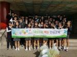 양지중학교가 굿프랜드지역아동센터에서 주최한 인권으로 여는 나눔 캠페인에 참여하였다