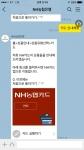 인공지능 챗봇 NH농협은행 금융봇이 사용자를 응대하고 있다