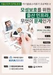 11월 10일 국회의원회관 대회의실에서 열리느 저출산대책 정책토론회 포스터