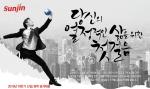 축산식품전문기업 선진이 23일까지 2016년 하반기 신입,경력사원 공개채용을 실시한다