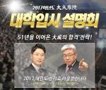 대성학원이 2017학년도 대학입시 설명회를 개최한다