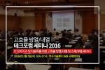 테크포럼은 12월 7일 한국기술센터 16층 국제회의실에서 고효율 방열/내열 테크포럼 세미나 2016을 개최한다