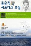 문순득 서포터즈 모집 포스터