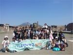 서울시립수서청소년수련관 서유럽 4개국 탐방