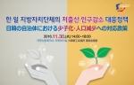 한국지방행정연구원이 제7회 한·일 공동세미나를 개최한다