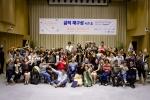 서울시 청년허브 컨퍼런스 메인 행사